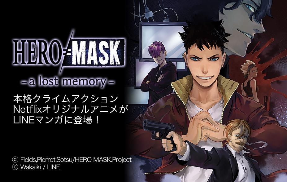 HERO MASK – a lost memory –
